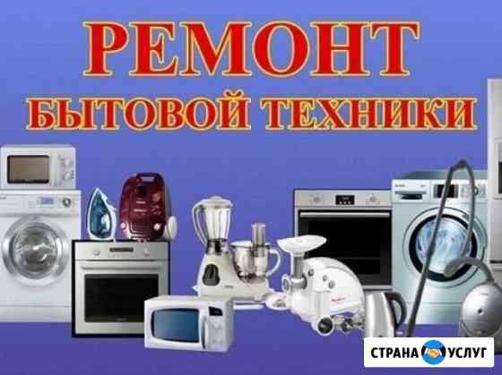 Ремонт стиральных машин и быт. техники в Заинске Заинск