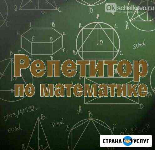 Репетитор по математике дистанционно Бийск