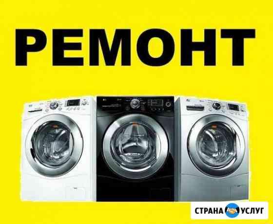Ремонт стиральных машин Юрга