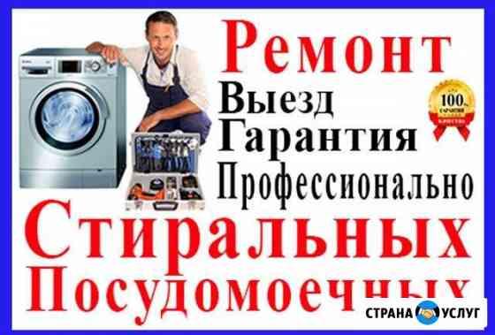 Ремонт стиральных, посудомоечных, духовых шкафов Набережные Челны