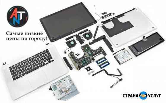 Ремонт ноутбуков и компьютеров Чебоксары