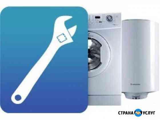 Ремонт водонагревателей, стиральных машин гарантия Киров
