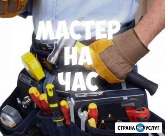 Муж на час Пермь