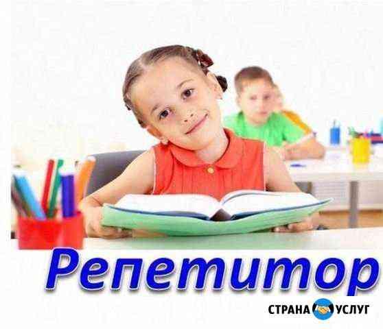 Репетитор по английскому языку Новороссийск