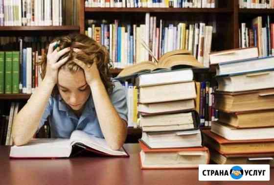Помощь студентам Оформлю: Курсовую Диплом Реферат Новосибирск