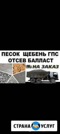 Перевозка сепучих материалов Мескер-Юрт