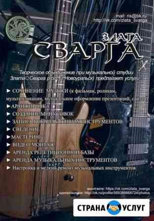 Звукозапись Новоуральск