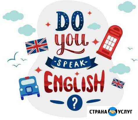 Помощь по английскому языку Уфа
