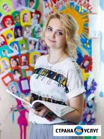 Репетитор начальных классов, подготовка к школе, к Красноярск