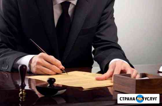 Юридические услуги Ставрополь