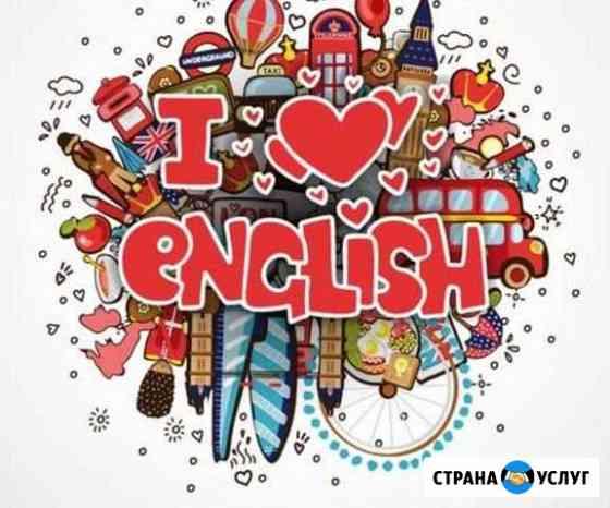 Онлайн подготовка к огэ и егэ по английскому языку Великий Новгород