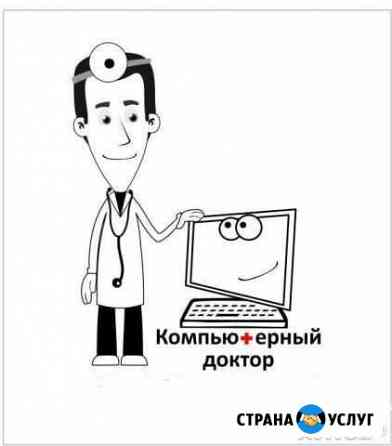 Ремонт настройка компьютерная помощь на дому 24/7 Челябинск
