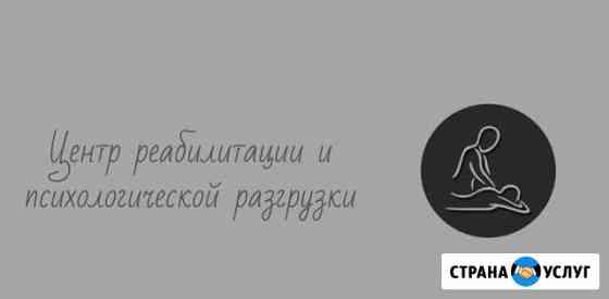 Массаж Ставрополь
