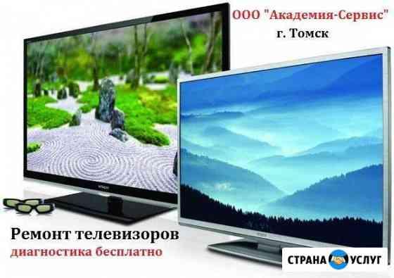Ремонт телевизоров - качественно и с гарантией Томск