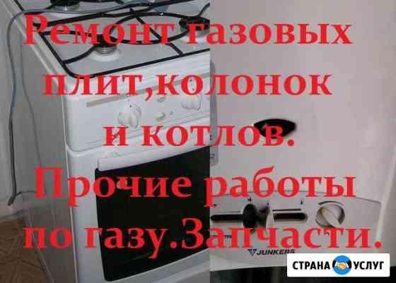 Ремонт газовых Колонок и Плит.Пайка.Запчасти Нижний Новгород