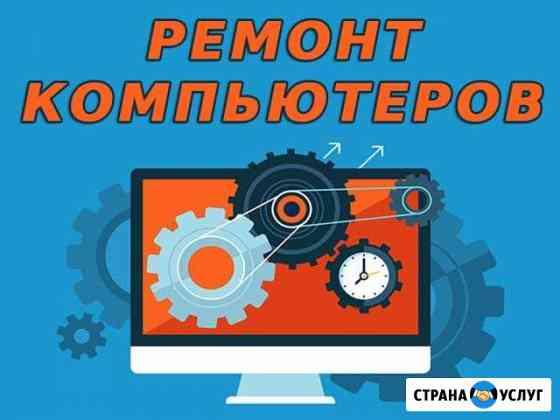Ремонт ноутбуков и компьютеров на дому, частник Саратов