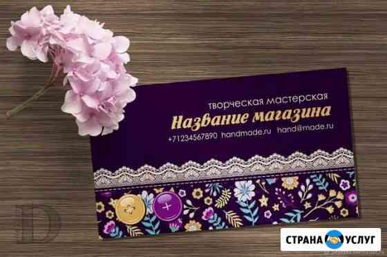 Визитки Челябинск