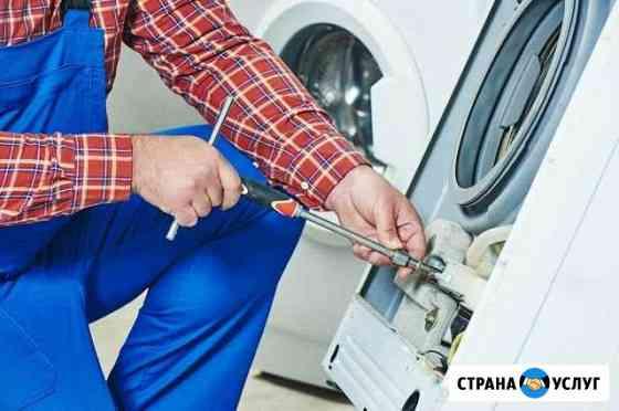 Ремонт стиральных машин в Обнинске Обнинск