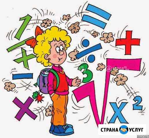 Репетитор по математике Лысьва