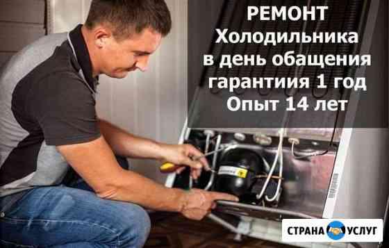 Ремонт Холодильников на дому Новороссийск