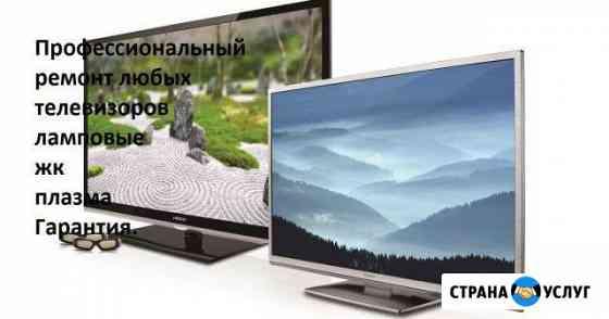 Ремонт телевизоров на дому и в сервисе Новоалтайск