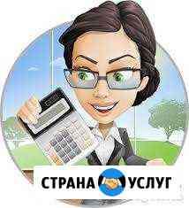 Услуги бухгалтера Норильск