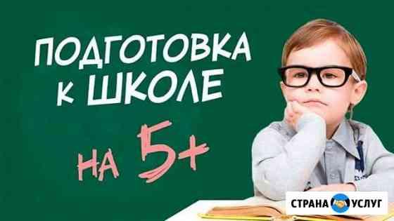 Подготовка к школе Рыбинск