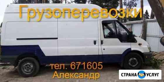 Грузоперевозки Петрозаводск