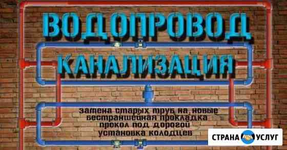 Водопровод, канализация Новосибирск