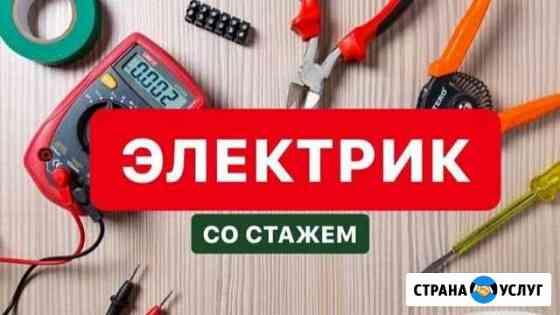 Электрик Тверь
