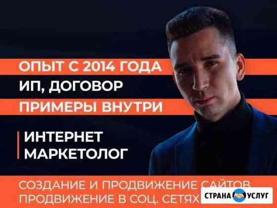Продвижение в интернете Хабаровск
