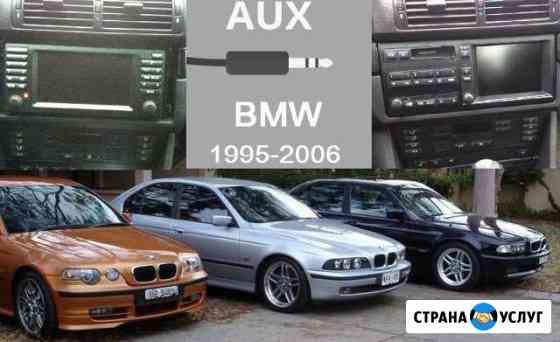 Установка AUX в BMW Калининград