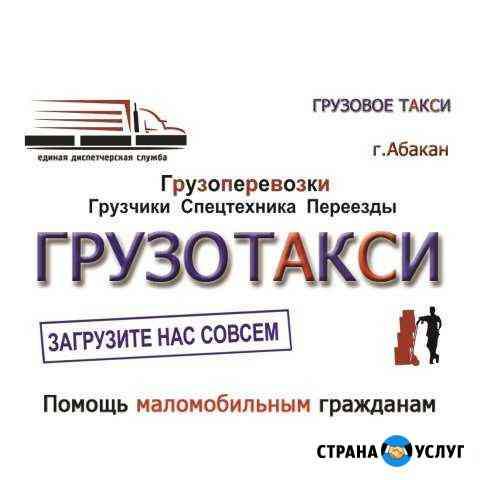 Грузоперевозки Грузотакси Грузчики Переезды Абакан