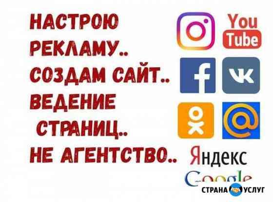 Продвижение в интернете Мурманск