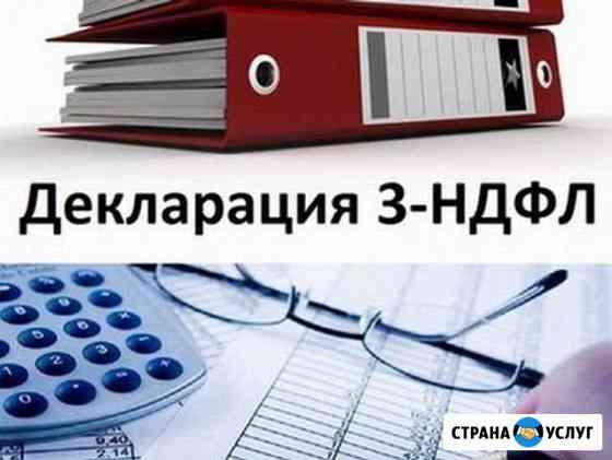 3ндфл Новосибирск