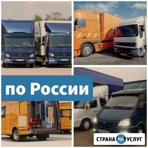 Грузоперевозки/межгород Омск