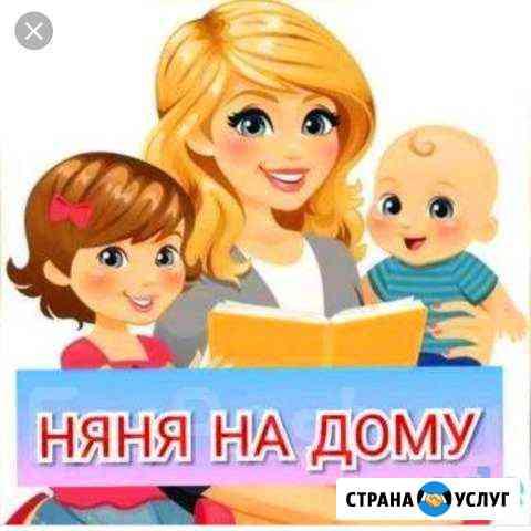 Услуги няни Буйнакск