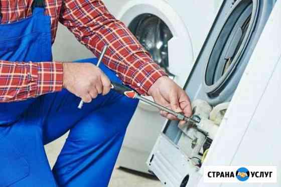 Ремонт стиральных машин и холодильников Омск
