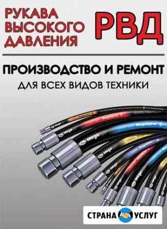 Рукава высокого давления (рвд) шланги Октябрьское