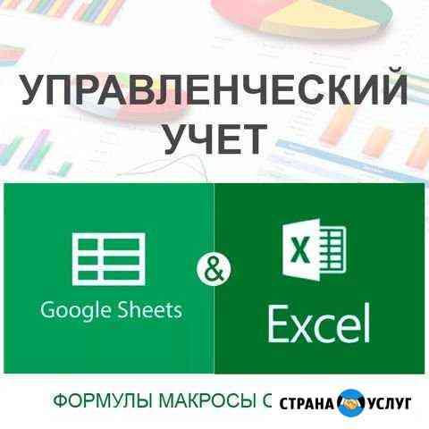 Разработка управленческих CRM таблиц Excel Google Новокузнецк