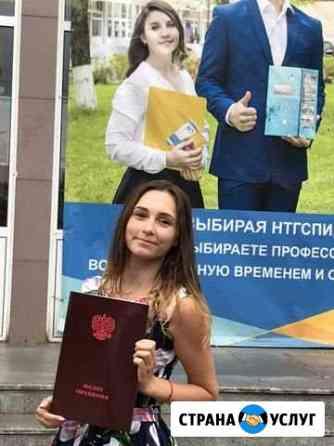 Няня/гувернантка/ репетитор для детей до 12 лет Нижний Тагил
