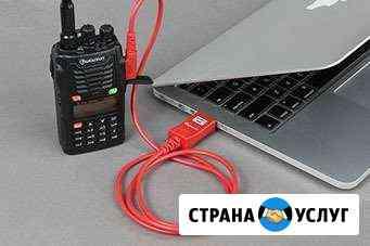 Программирование радиостанции Новокузнецк
