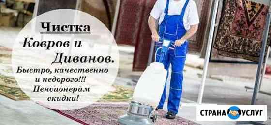 Чистка химчистка ковров и мягкой мебели Набережные Челны