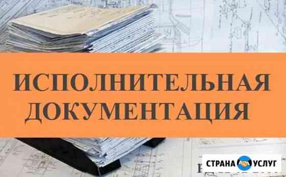 Оформление Исполнительной документации (ид) Ялта