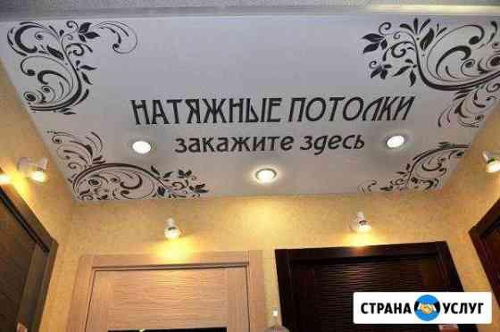 Натяжные потолки Санкт-Петербург