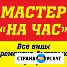 Мастер на час/Сборка мебели Ханты-Мансийск