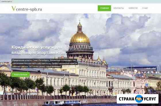 Сайт и домен юридической компании vcentre-spb.ru Санкт-Петербург