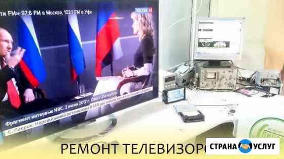 Ремонт Телевизоров Омск