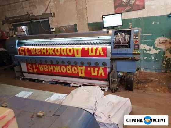 Печать баннеров, наружная реклама, вывески Воронеж