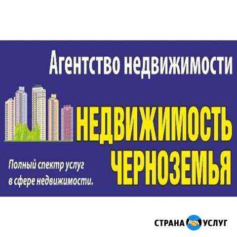 Купля-продажа недвижимости Ливны